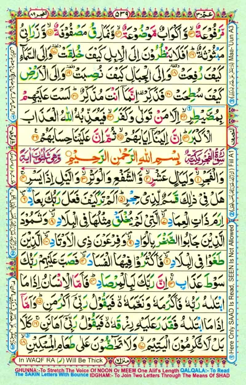 Read Online Colored Coded AlQuran Parah/Part/Siparah No